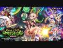 【オトギフロンティア】優しさの幻獣!特級管理ディマイトベヒモス(BGM)
