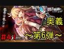 【実況】奥義第6弾はガイウスでした!【閃の軌跡I:改】#41