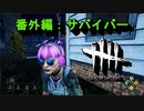 【Dead by Daylight】GFプレイ日記 番外編【サバイバーPart5】