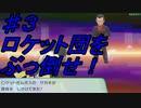 【ピカブイ】GB金銀から復帰勢のポケットモンスター part3
