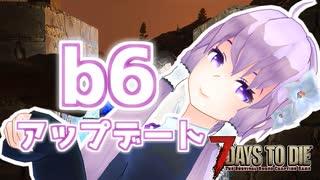 【7 Days To Die】撲殺天使ゆかりの生存戦略α18.1(b6) 6回目【結月ゆかり+α】