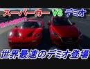 【実況】 スペチアーレモデルのF40にF50! フェラーリVSマツダ デミオXDで真剣勝負をしたらどちらが速いのか? グランツーリスモSPORT Part197
