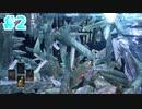 【ダークソウル3】Re:ゼロから始めるランダム世界生活【実況】#2