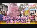 【ドラゴンボール芸人】まろに☆え~るTV GT 其之四十九~五十【栃木】