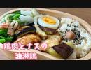 【お弁当】鶏胸肉で油淋鶏【簡単】