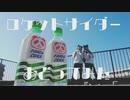 【ありちゃん×響空】ロケットサイダー【踊ってみた】