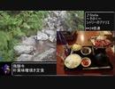 【RTA リアル登山アタック】笠ヶ岳 06:16:40