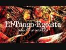 【かなめ×とた】エル・タンゴ・エゴイスタ【歌ってみた】