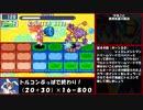 【ゆっくり実況】ロックマンエグゼ6Fを66ターンでクリアする 第5話後編(微編集版)