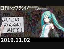 日刊トップテン!VOCALOID&something【日刊ぼかさん2019.11.02】
