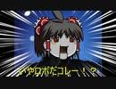 【MHW:I】番外編バイオコラボ記念・平均的なゆっくり実況動画【ゆっくり実況プレイ】