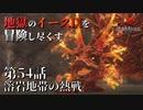【イース9実況】地獄のイースⅨを冒険し尽くす 第54話【溶岩地帯の熱戦】