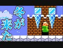 もうすぐ冬ですね。【マリオメーカー2】