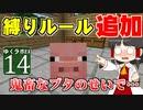 【MineCraft】ゆくラボEX バニラでリケジョが自給自足生活 DAY14【ゆっくり実況】