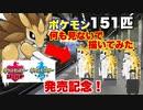 『ポケットモンスター ソード・シールド』発売記念!初代ポケモン151匹何も見ずに描いてみた part1【No.001~No.031】