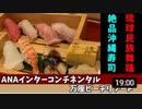 沖縄リゾート旅行記9 ANAインターコンチネンタル万座 寿司と琉球グルメ