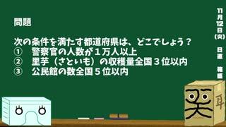 【箱盛】都道府県クイズ生活(166日目)2019年11月12日