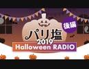 【パリ塩】Halloween RADIO in2019 ~後編~