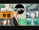 【海外の反応 アニメ】 ヒナまつり 10話 Hinamatsuri ep 10 アニメリアクション
