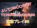 MとYでDead by Daylight実況プレイ♯6