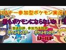 ポケットモンスターソード&シールド 縛りプレイ~告知、説明動画~