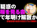 「桜を見る会」疑惑で年明け解散か - 安倍首相の地元の市長らブログ削除も