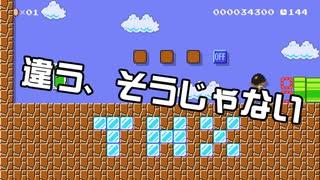 【ガルナ/オワタP】改造マリオをつくろう!2【stage:21】
