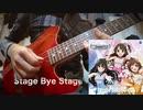 【デレマス】「Stage Bye Stage」をギター1本で弾いてみた