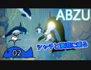 【ABZU】癒しを求めて海にダイブしたんだが?#02