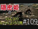 【字幕】スカイリム 隠密姫の のんびりレベル上げの旅 Part109