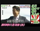 9すまたん、自民、税金で桜を見る会を政治利用。菜々子の独り言 2019年11月12日(火)