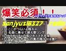 【今夜も陰キャ道】sanjyusi0327 ラジオ