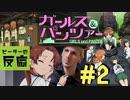 【海外の反応 アニメ】 ガールズ&パンツァー 2話 Girls und Panzer ep 2 アニメリアクション
