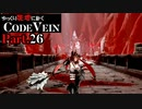 【CODE VEIN】ゆっくり死地に赴くコードヴェイン Part.26【ゆっくり実況・初見プレイ】