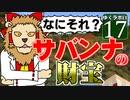 【MineCraft】ゆくラボEX バニラでリケジョが自給自足生活 DAY17【ゆっくり実況】