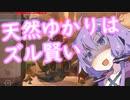 天然トロールゆかりの【OVERWATCH】ライバル編(前半)#2