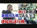 【新聞社失格!】11.12 朝日新聞に対する連続抗議行動[桜R1/11/12]