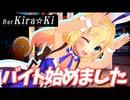 【Bar Kira☆Ki】バイトはじめました♡