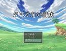 【初見一発撮り】「タピオカの冒険」プレイしてみた【フリーゲーム】