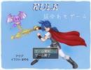 【初見一発撮り】「RULE 絵合わせゲーム」プレイしてみた【フリーゲーム】