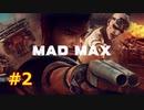 【MAD MAX】荒野で成り上げれマックス part2