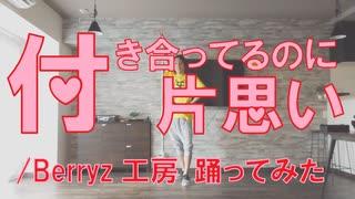 【ぽんでゅ】付き合ってるのに片思い/Berryz工房踊ってみた【ハロプロ】