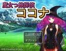【フリーゲーム】『魔女っ娘探偵ココナ 特別編「マーシャ・エリンの挑戦」』プレイしてみた
