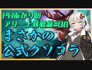 PWあかりのアリーナ対戦録#08【MTGA】