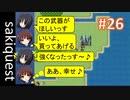 sakiquest #26:咲RPGを「咲-saki-」好きが「咲-saki-」の話をしながらゆっくり実況(初見プレイ)