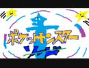 【実況】自作のポケモンソード実況プレイ【Switch新作】