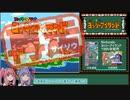 【再走】ヨッシーアイランド any% Credits Warp RTA 02:55.50【VOICEROID実況】
