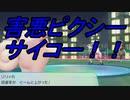 【ピカブイ】GB金銀から復帰勢のポケットモンスター part4 ナツメ、キョウ戦