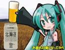 【初音ミク】お~い北海道 '90サッポロ生ビール「北海道」CMソング