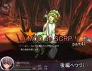【Succubus Rhapsodia】MOD de SCRP! part41前編【ゆっくり実況】
